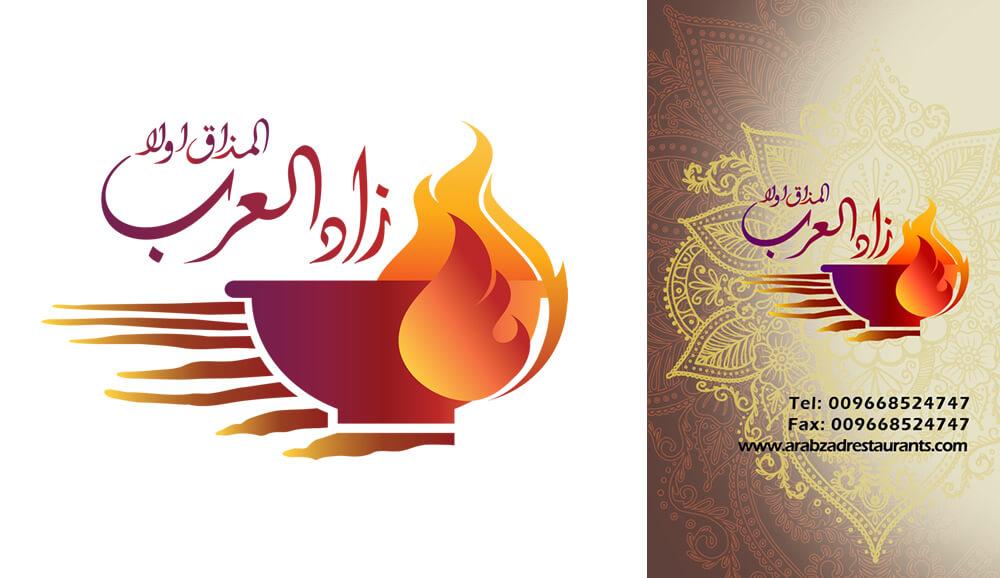 define-your-logo-arabzad